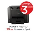 0971C009AA, Canon Maxify MB5450 All-In-One, Fax, Black -- снимка